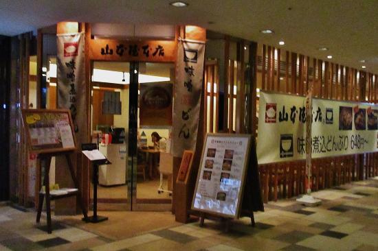 Saru café Lucent Tower