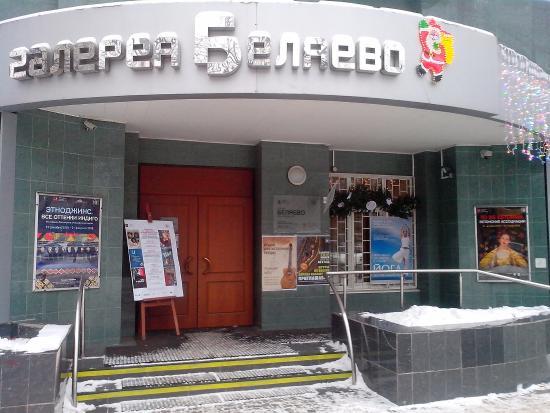 Belyaevo Gallery