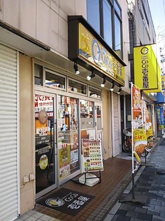 Coco Ichibanya Higashi-Matsuyama Ekimae