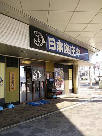 Nihonkai Shoya Higashimatsuyama Ekimae