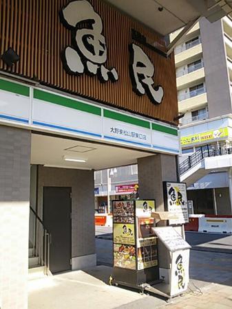 Uotami Higashi Matsuyama Higashi-Guchi Ekimae