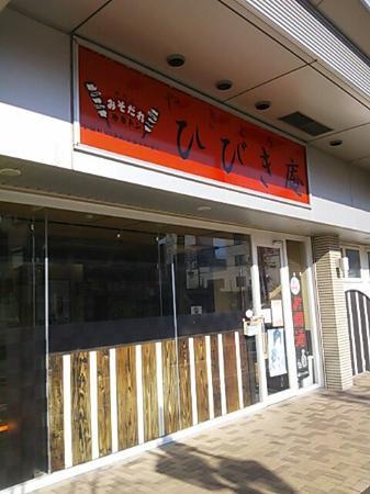 Hibikian Higashi Matsuyama Main Store Annex
