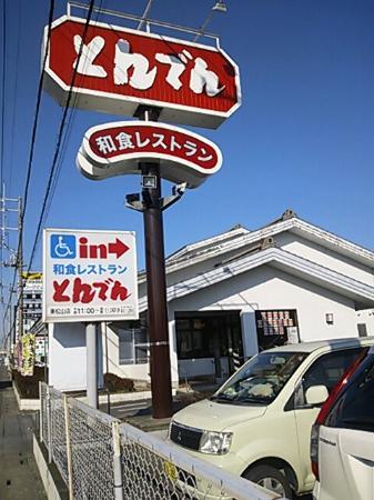 Tonden, Higashimatsuyama