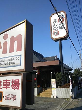 Monya, Okonomiyaki Wise Higashimatsuyama