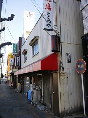 Tokunoya