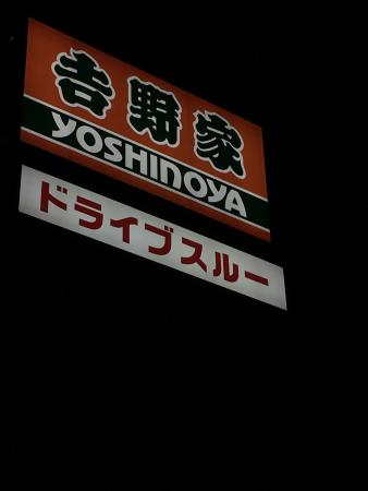 Yoshinoya Gifu Hashima