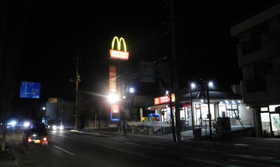 McDonald's Kofu Yumura
