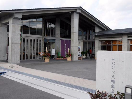 Takebe Yahata Onsen