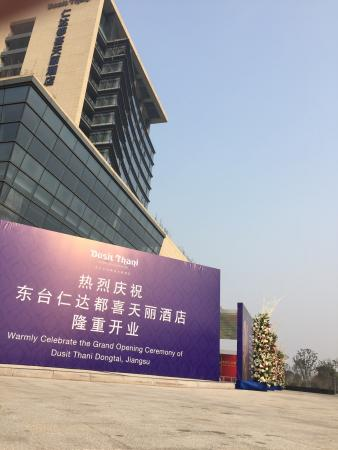 Dongtai, الصين: Dusit Thani Dongtai Jiangsu