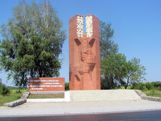 Monument of Friendship of the Russian and Belarusian People Altai-Khatyn