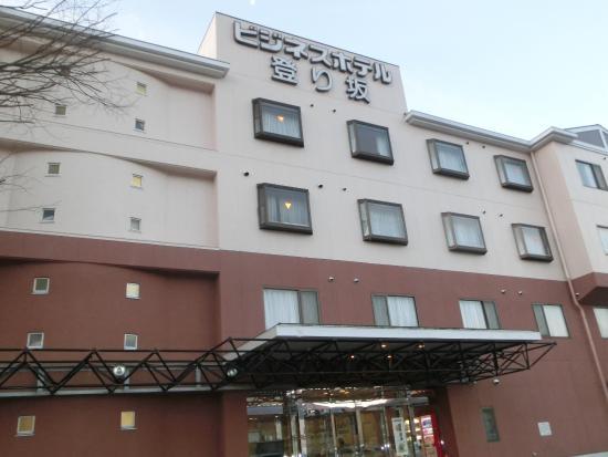 Business Hotel Noborisaka