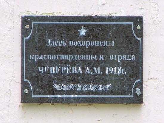Mass Grave of Fighters Combined Detachment A.M. Chevereva