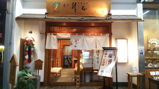 Kameidomasumoto Suzushiroan, Monzen Nakamachi