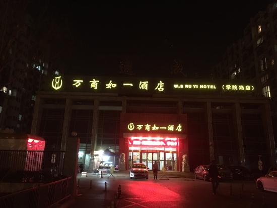 Wanshang Ruyi Hotel Beijing Xueyuan Road