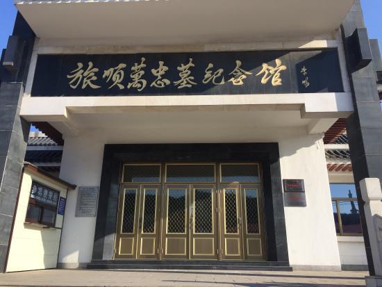 Lusun Wanzhong Grave: photo2.jpg