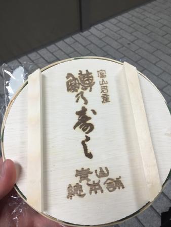 Masunosushi Aoyamasohonpo