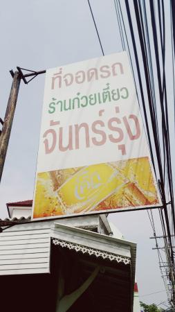 Provinz Phetchaburi, Thailand: ร้านจันทร์รุ่ง ข้างวัง
