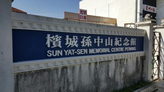 Penang Philomathic Union Sun Yat-Sen Centre