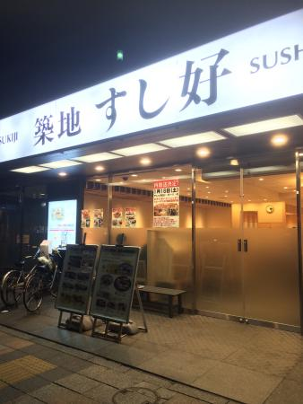 Tsukiji Sushiko Yurakucho