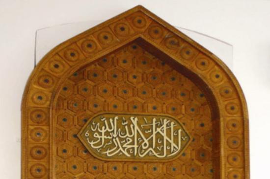 Islamic Community Majlis