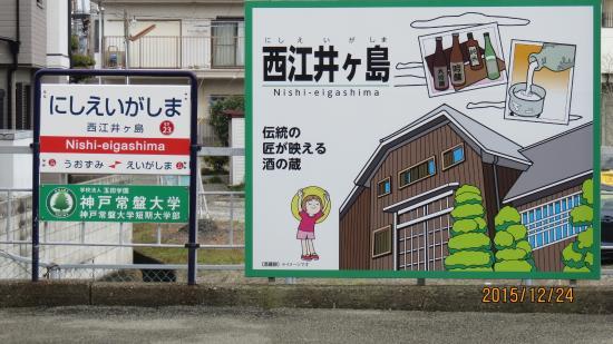 Eigashima Brewery