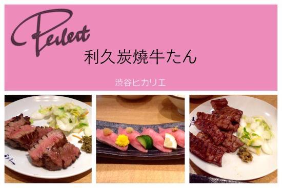 「牛たん炭焼 利久 渋谷ヒカリエ店」の画像検索結果