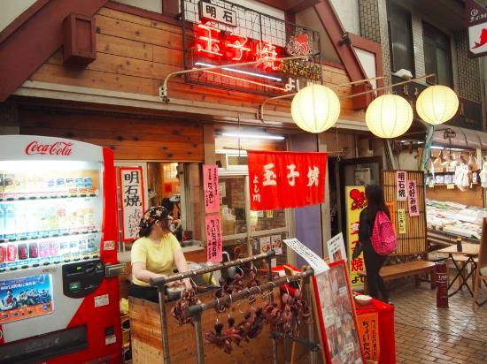 Yoshikawa: 明石焼 よし川
