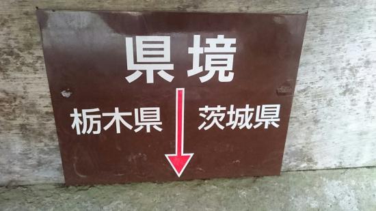 Hitachiomiya, Jepang: DSC_1364_large.jpg