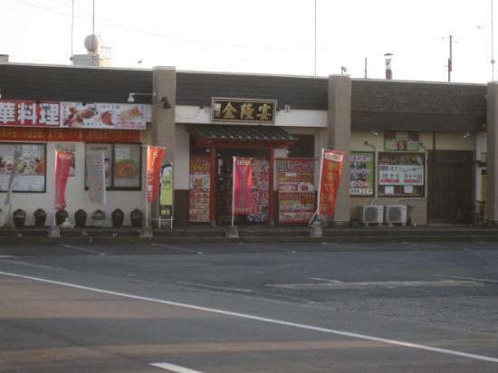 Kamisu, Япония: 結構広いお店