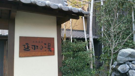 延羽の湯 鶴橋店, DCIM0622_large.jpg
