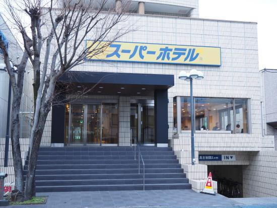 Super Hotel City Minamata: 正面玄関
