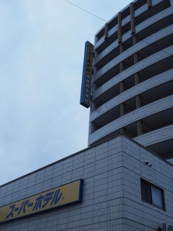Super Hotel City Minamata: 外観