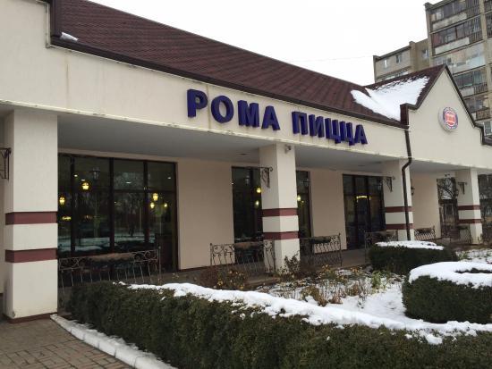 Mineralnye Vody, รัสเซีย: Вход в Рома пиццу