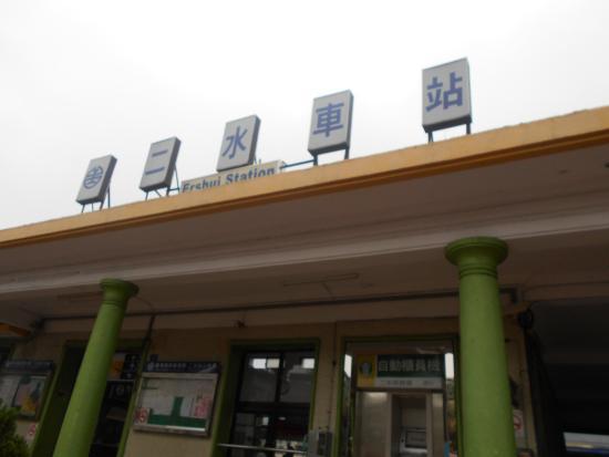 Ershui Station: 二水車站と案内されています