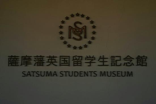 Ichikikushikino, Japan: 薩摩藩英国留学生記念館