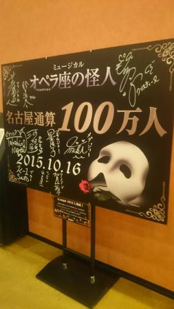 Shin Nagoya Musical Theater