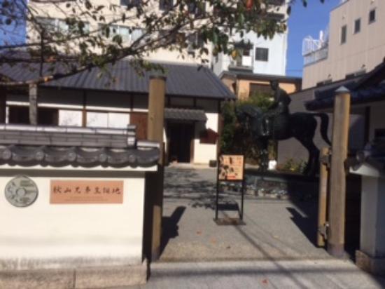 Akiyama Brothers' Birthplace: 秋山兄弟生誕地1