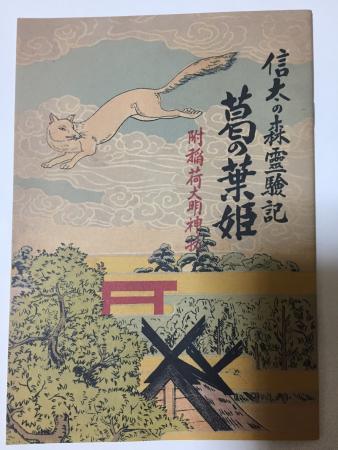 Shinodanomori Kuzunoha Inari Shrine