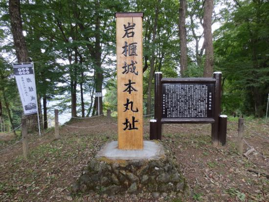 Iwabitsu Castle Ruins
