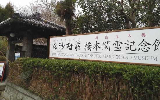 Hakusha Son-so Garden : 入口のサイン