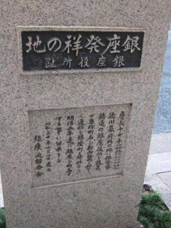 Ginza Hassho no Chi Monument
