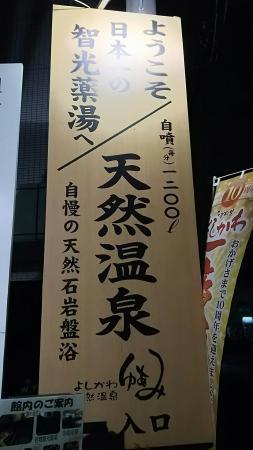 Yoshikawa Natural Onsen Yuami