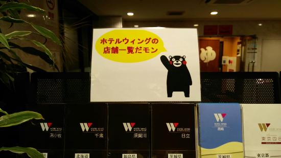Hotel Wing International Kumamoto Yatsushiro: IMG_20160116_175628_large.jpg