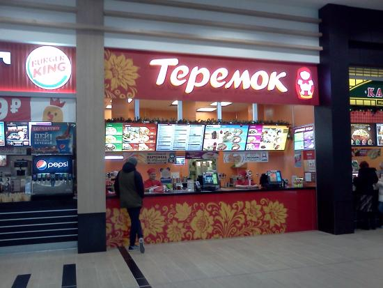 Krasnogorsky District, Russia: теремок