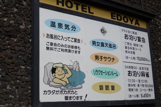 Hotel Edoya: Onsen Instructions