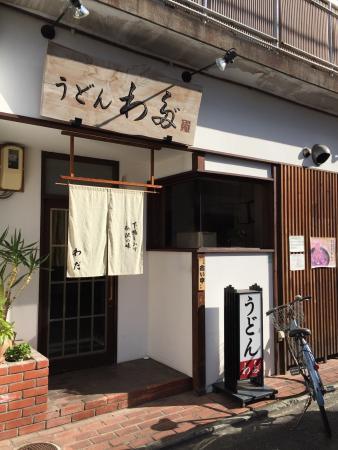 Udon Wada