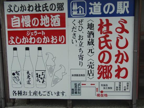 Michi-no-Eki Yoshikawa Toji no Sato : 看板