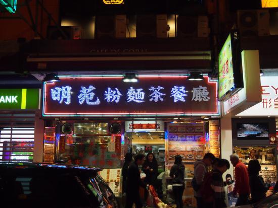 best maybe the worst traveller reviews ming yuen restaurant rh tripadvisor ie