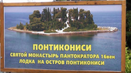 Kanoni, Grécia: Остров Понтикониси (Pontikonisi, Мышиный остров)