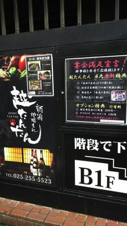 Niigata Jibamon Koshi Tantan Niigata Eki-Mae